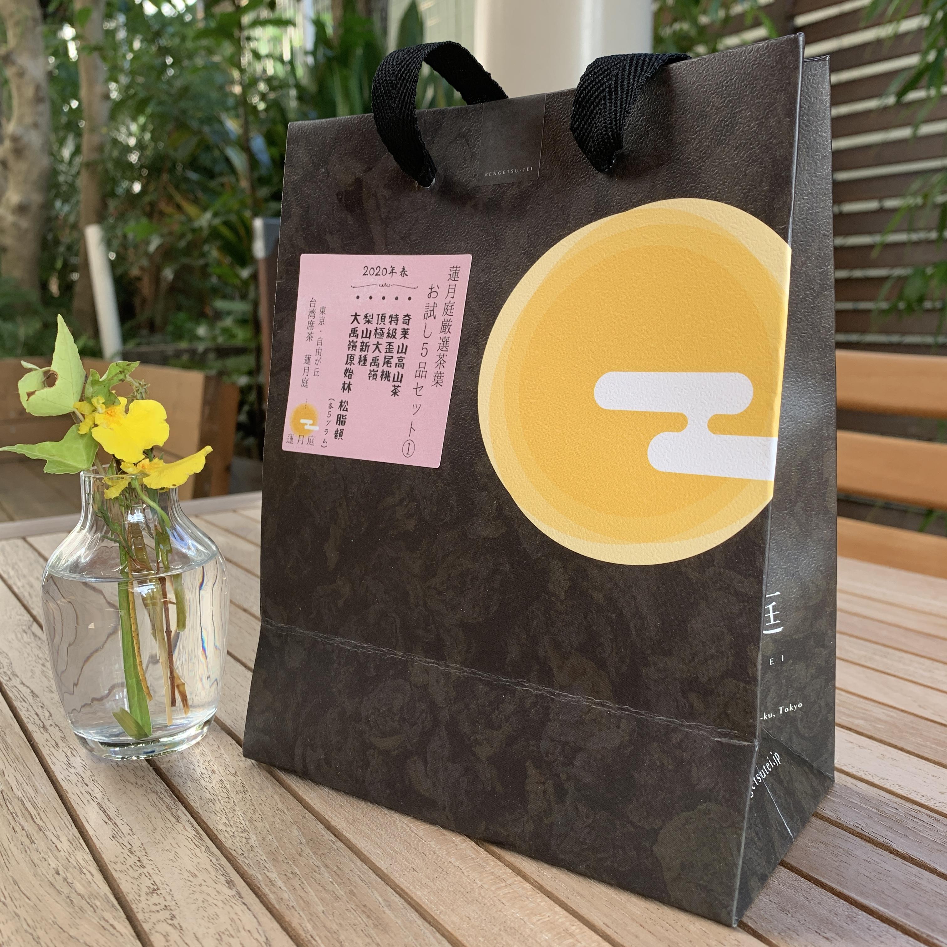 蓮月庭厳選茶葉 【2020年春】お試し5品セット(1)