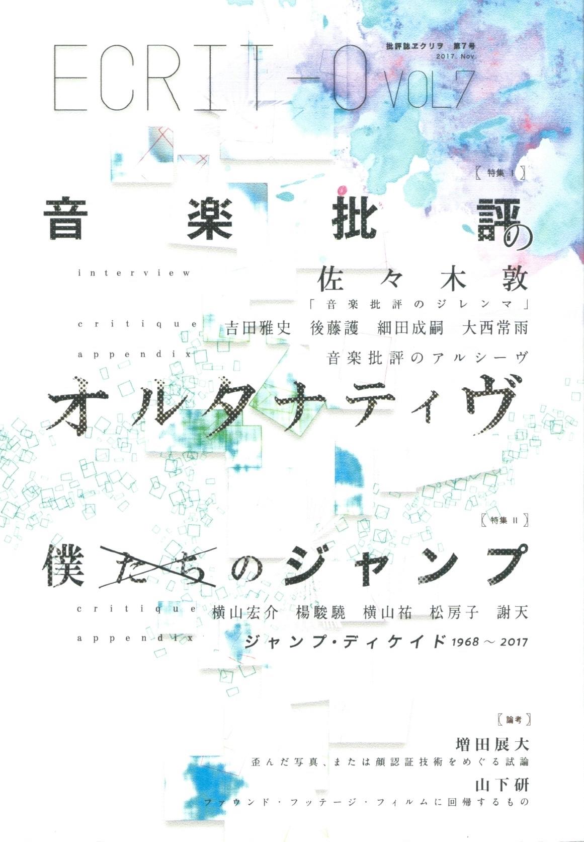 ヱクリヲ vol.7 特集「音楽批評のオルタナティヴ&僕たちのジャンプ」