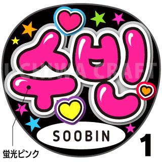 【蛍光プリントシール】【TOMORROW X TOGETHER(TXT)/スビン】『수빈』K-POPのコンサートやツアーに!手作り応援うちわでファンサをもらおう!!!