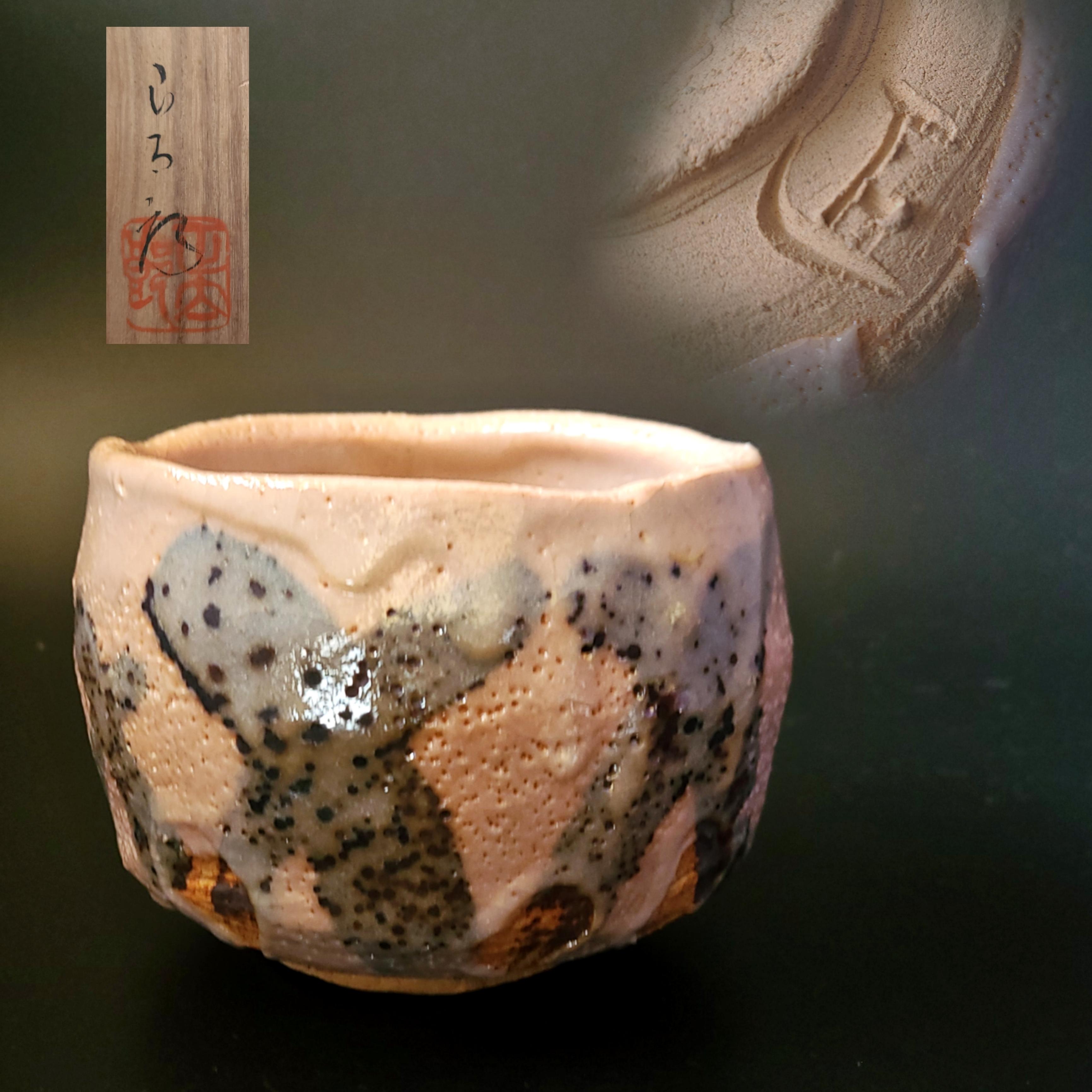 茶道具 志野焼 茶碗 林正太郎 共箱 美濃焼 陶芸