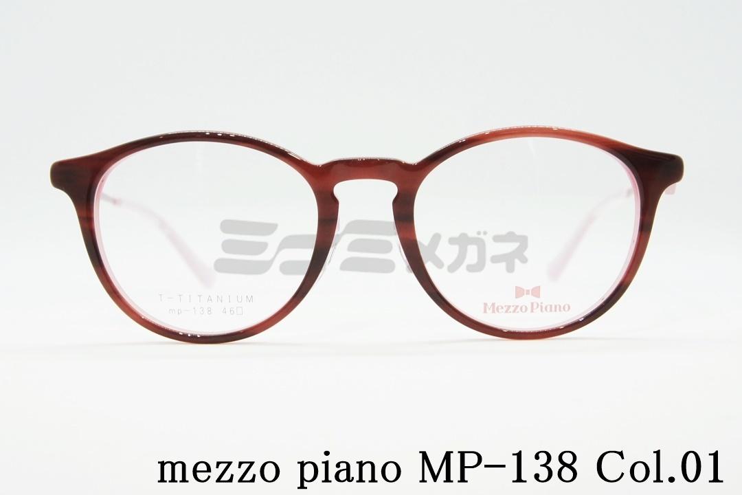 【正規品】Mezzo Piano(メゾピアノ)mp-138 Col.01 ボストンタイプ