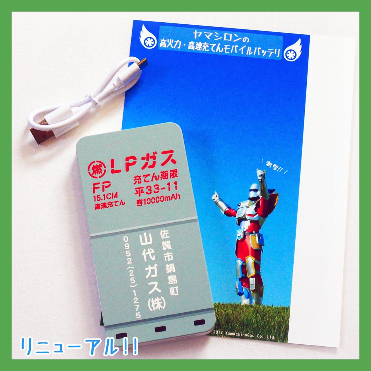 【リニューアル】高速充電モバイルバッテリー