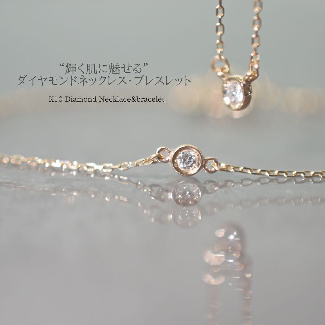 クラウドファンディング【限定価格販売】輝く肌に魅せるK10ダイヤモンドネックレス&ブレスレット2点セット+30%offクーポン