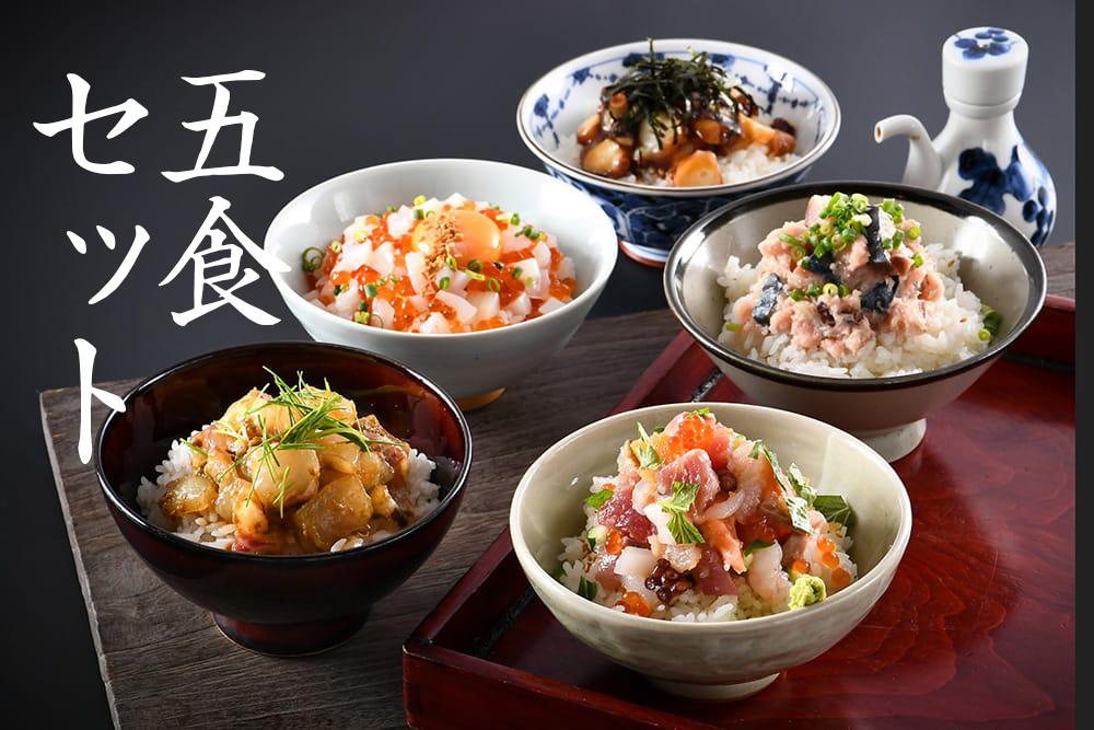 うお吟の海鮮丼全5種類セット