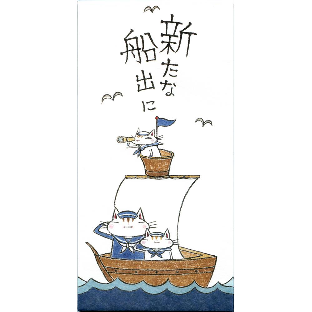 猫ぽち袋(新たな船出に)大サイズ