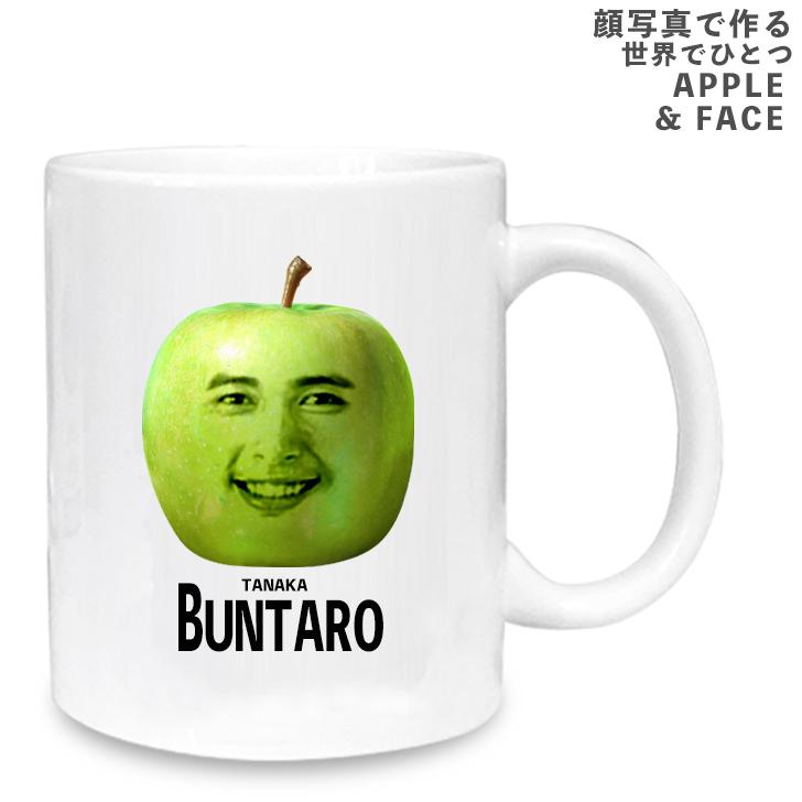 顔写真で作る 青りんご 顔マグカップ