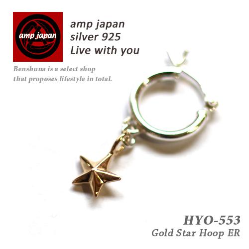 AMP JAPAN/アンプジャパン  スターピアス Gold Star Hoop ER HYO-553