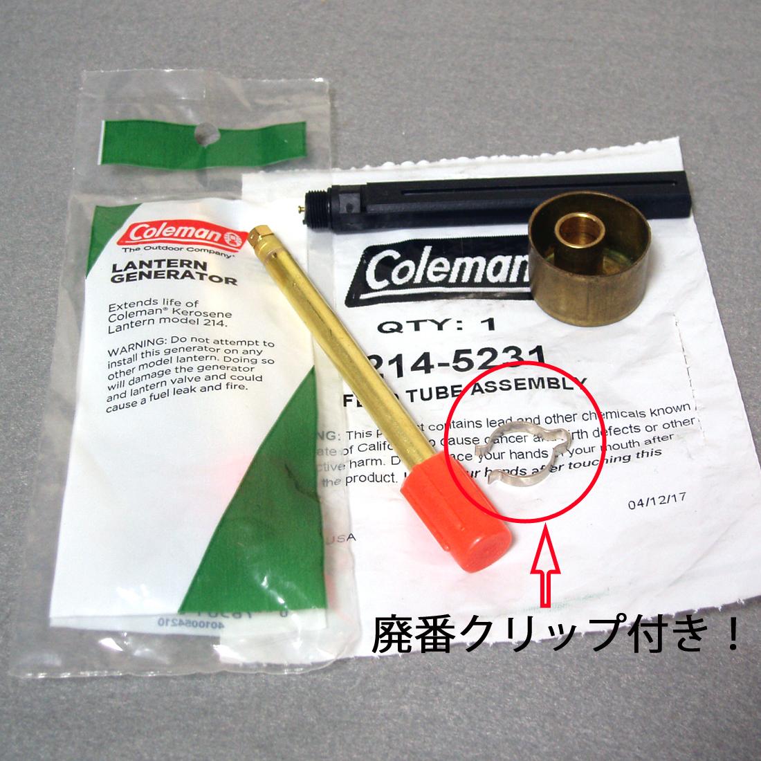 200B・286・288・282・285のケロシン化に!ケロ化補完部品セット!