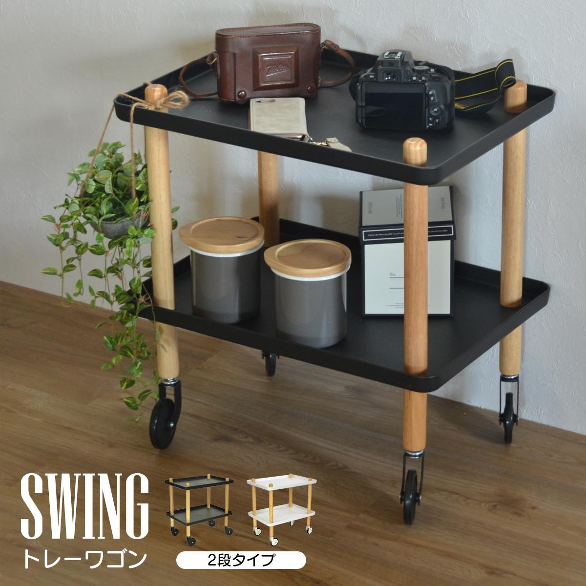 Swing Wagon 2tray / スウィングワゴン 2段トレー