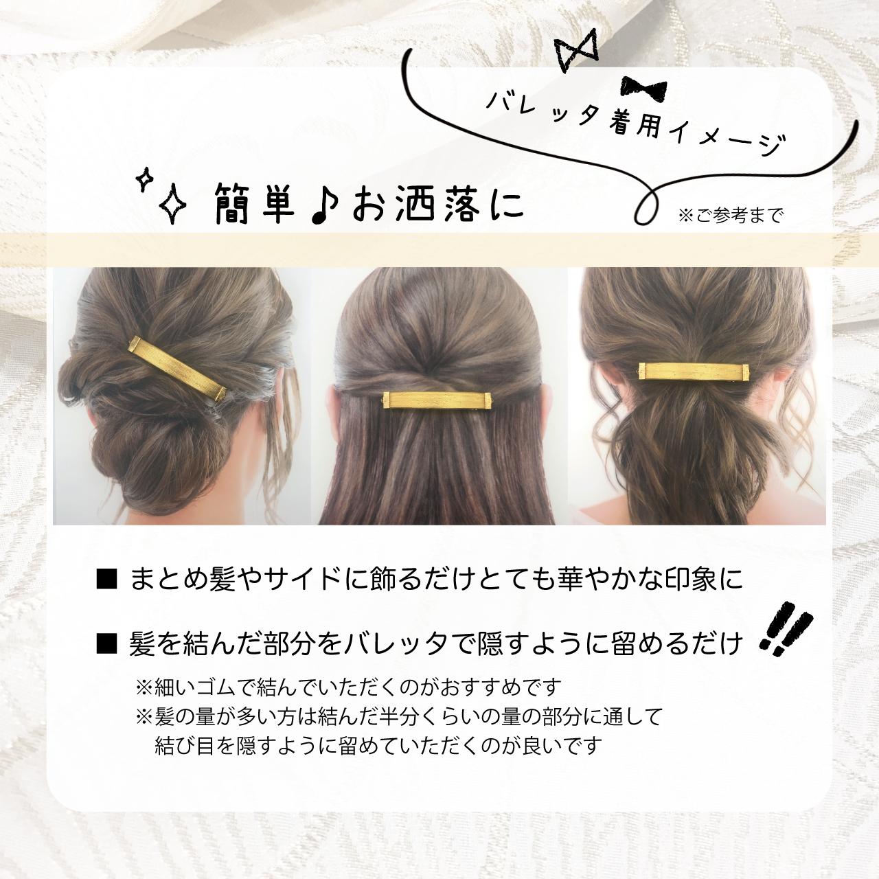 【西陣織バレッタ】高級生地を使用!着物(浴衣/和装/和風)に似合う髪飾り♪もちろん、普段使いも◎着けるだけで簡単!お洒落に[5730]