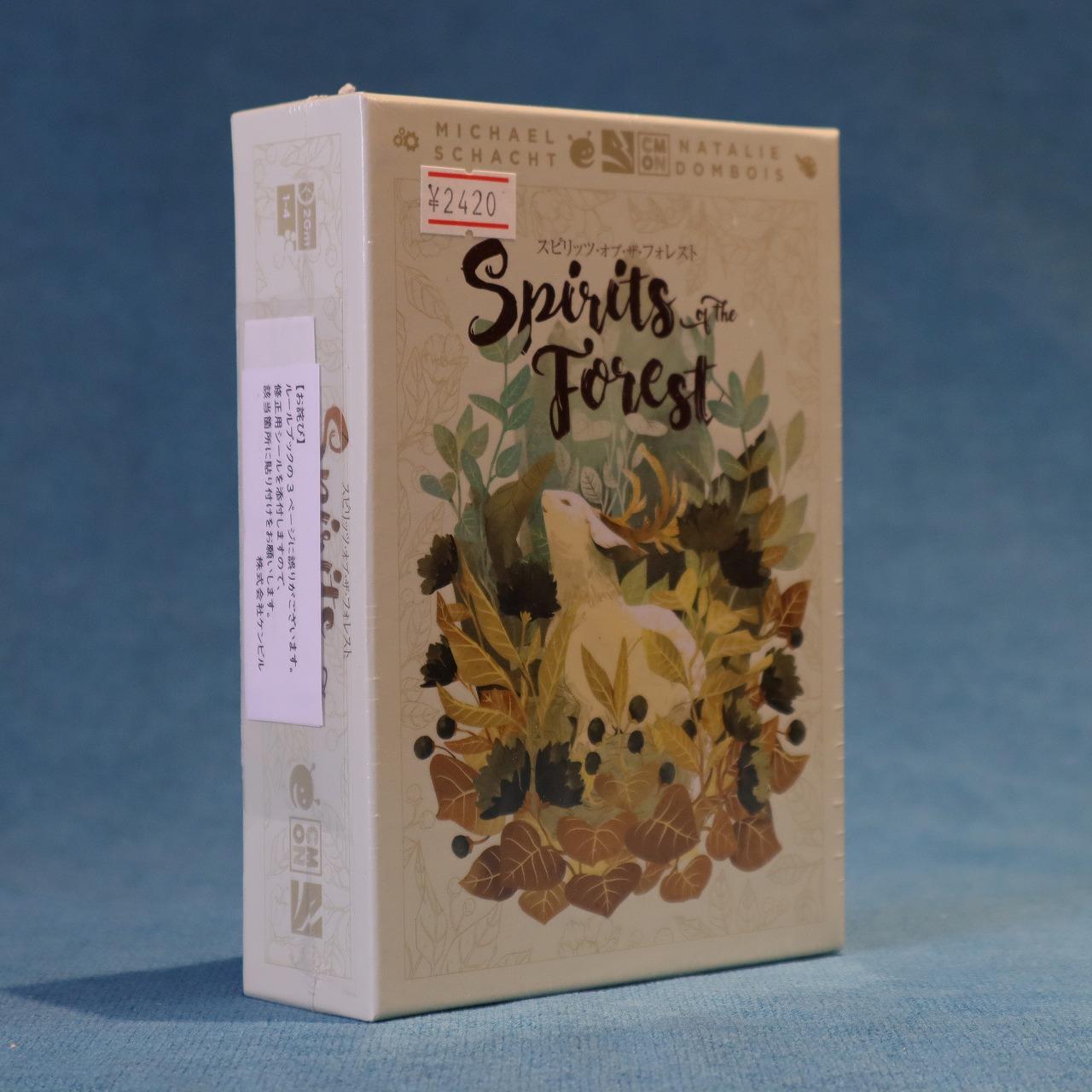 スピリッツ・オブ・ザ・フォレスト 日本語版