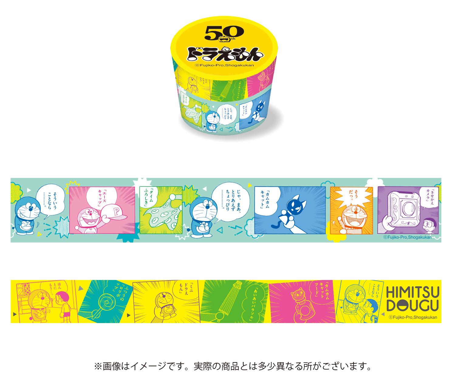 ドラえもん HIMITSU DOUGU マスキングテープセット /  エンスカイ