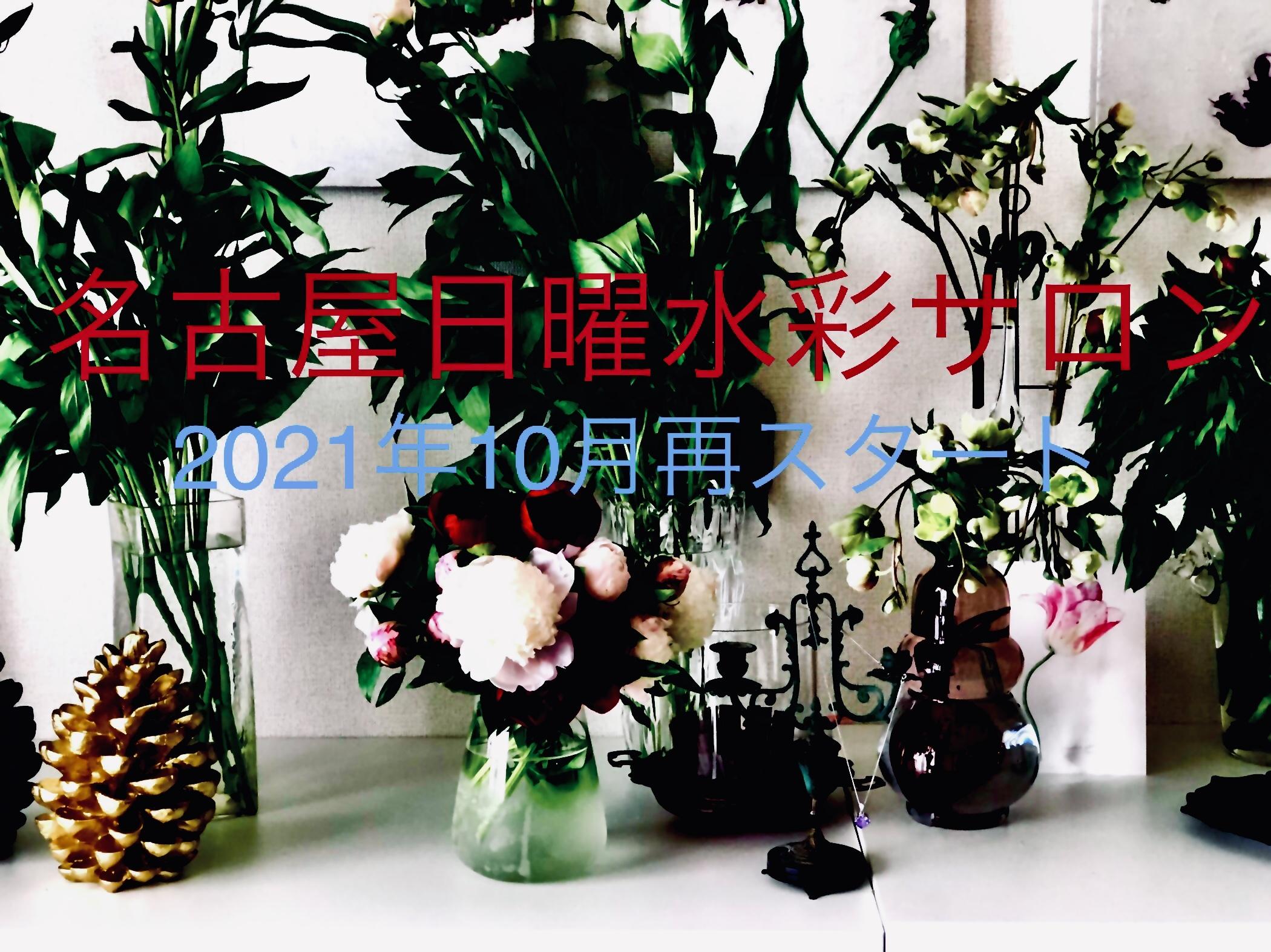 【新名古屋日曜水彩サロン】世界の雑貨と花を描く 水彩サロン生徒募集2021年10月~2022年