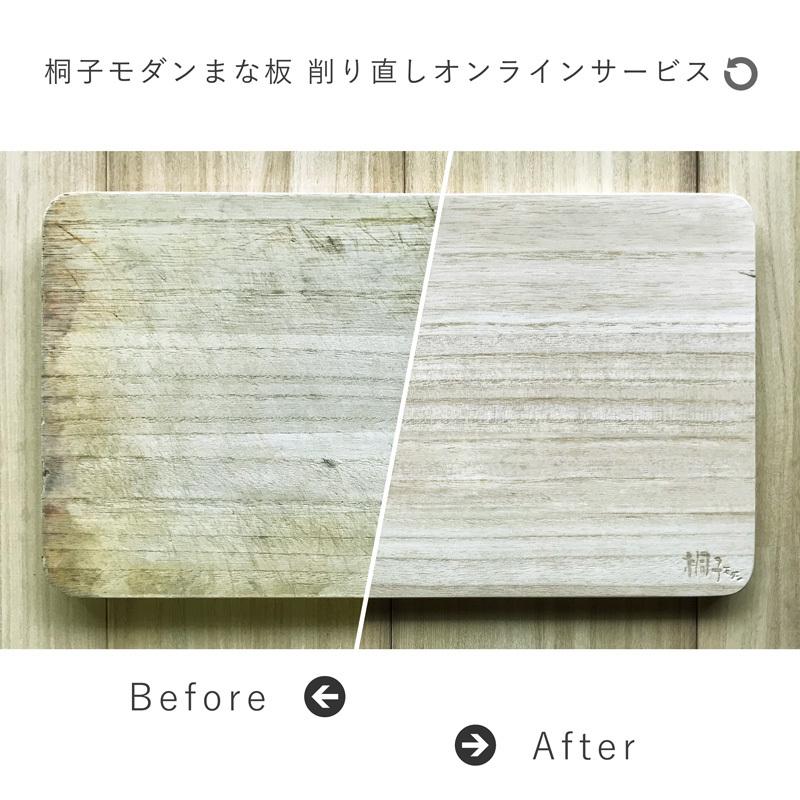 桐子モダンまな板メンテナンスカード[全サイズ共通]