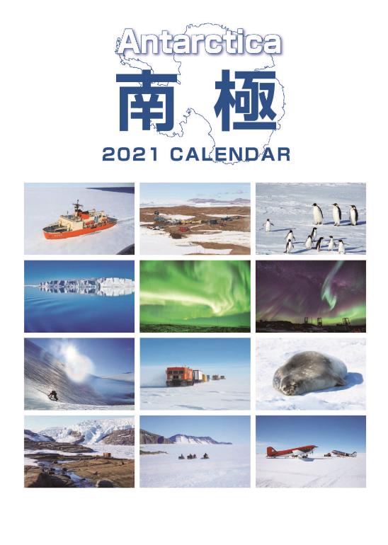 2021年版南極カレンダー
