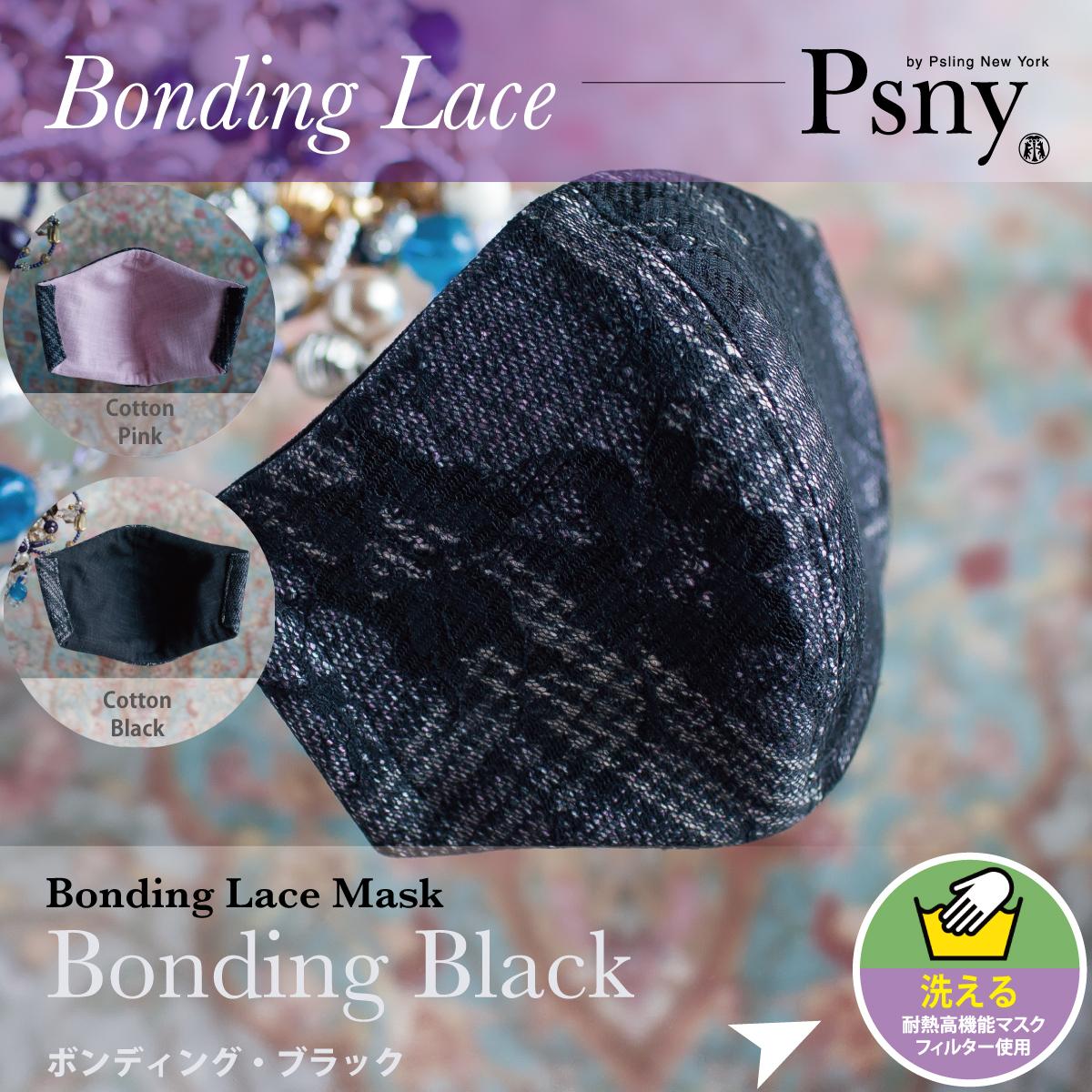 PSNY ボンディング レース・グレンチェック・ブラック 洗える不織布フィルター入り 立体 大人用 小顔 高級 美人 エレガント パーティー マスク 送料無料 L23