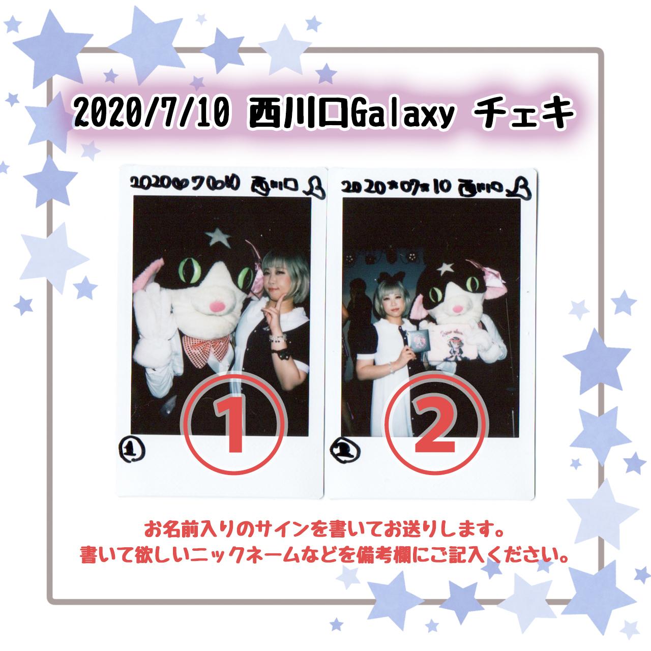 2020/7/10 西川口チェキ[メイプルコラージュ]全2種