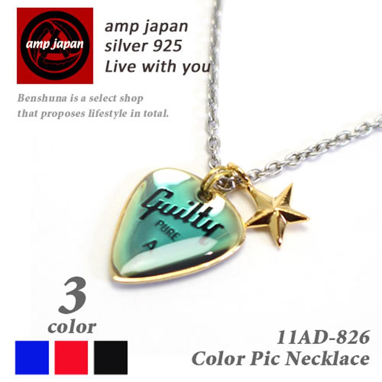AMP JAPAN/アンプジャパン  スマイリーネックレス Smily NC  ステンレスチェーン HQJK-120