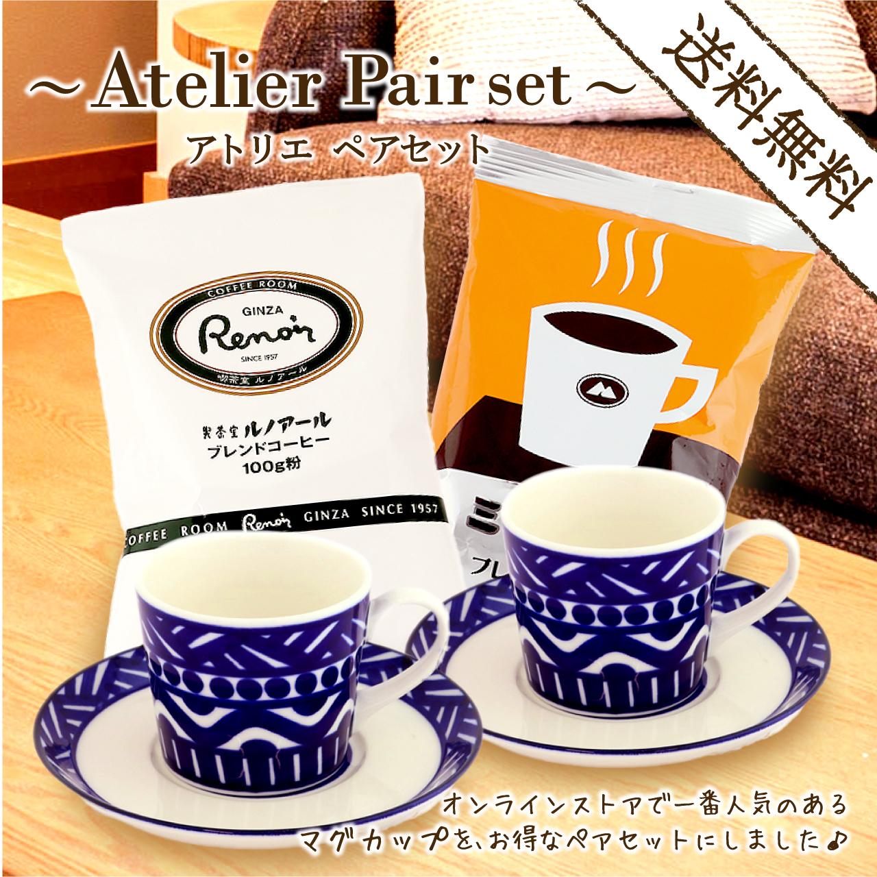 アトリエ♡ペアセット♡RUNOA COFFEE ブレンド珈琲 カップ&ソーサーペアセット(送料無料)