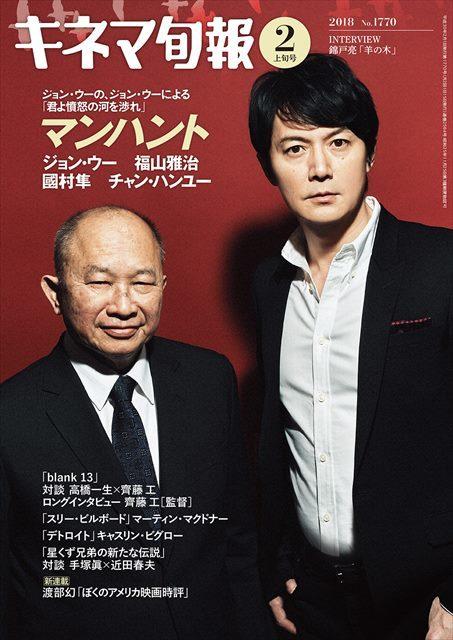 キネマ旬報 2018年2月上旬号(No.1770)
