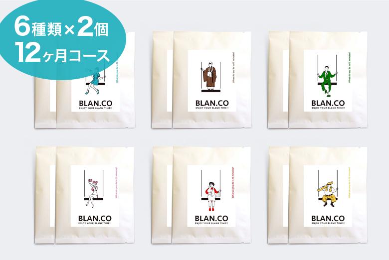 ブランココーヒー全種類パック(6種類×2個) 12ヶ月コース