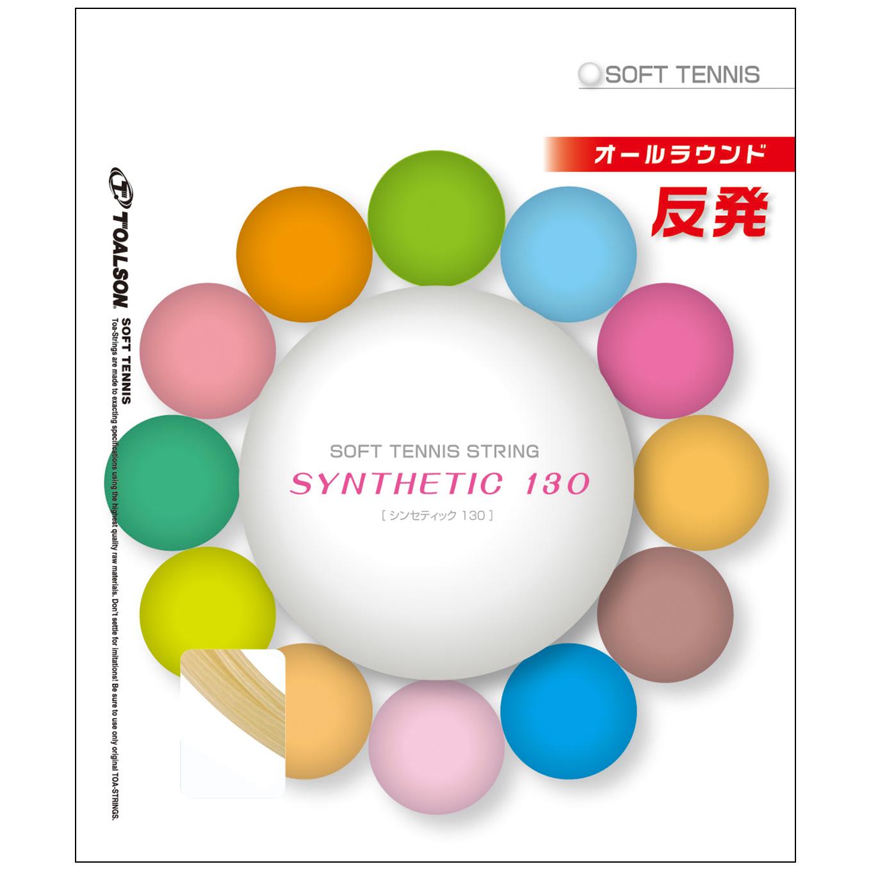 シンセティック130 【6403010】