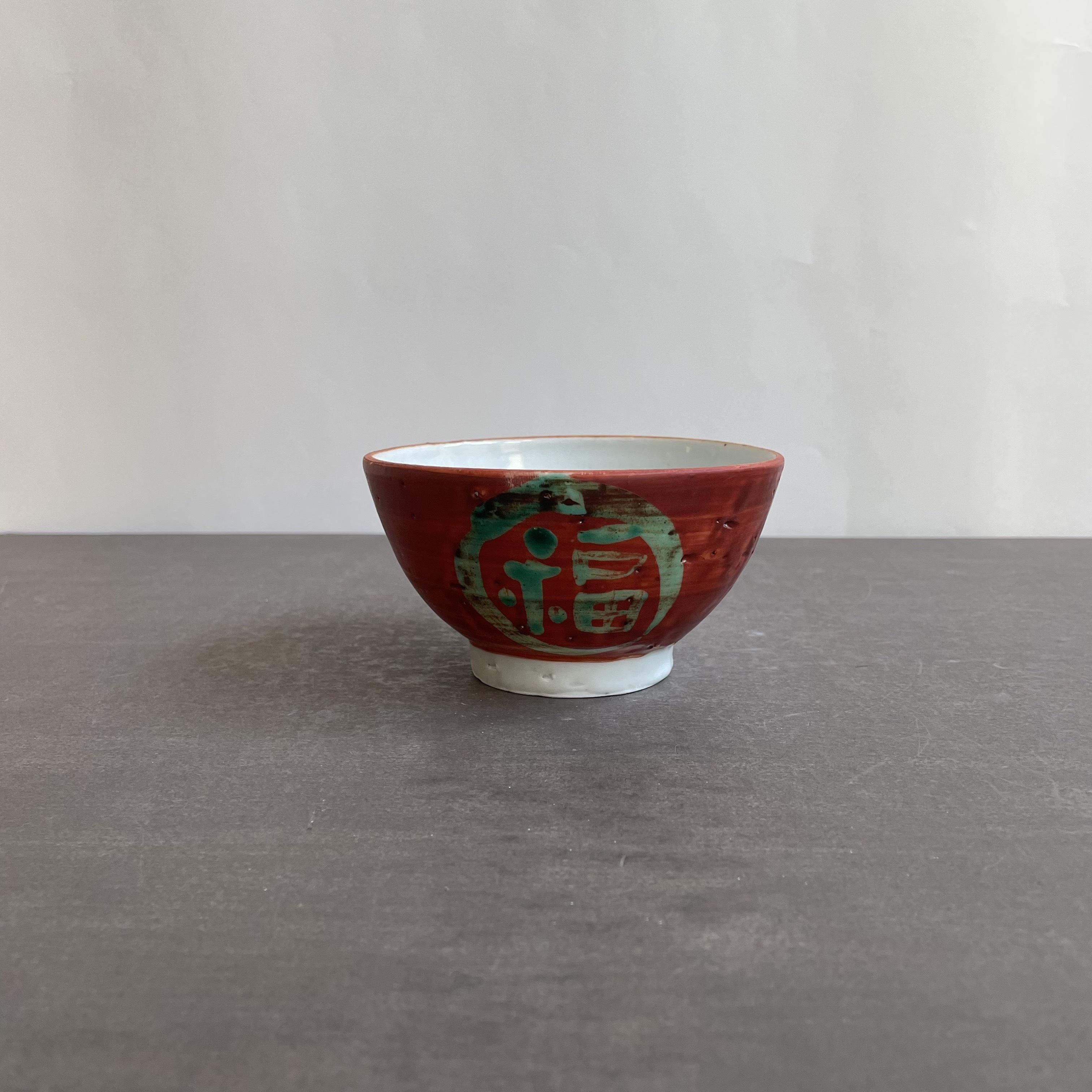 中尾万作    朱巻(福寿) 飯碗