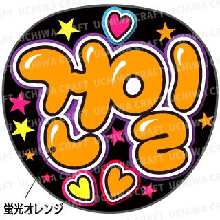 【蛍光プリントシールU】【SUPERNOVA/パク・ゴニル】K-POPのコンサートやツアーに!手作り応援うちわでファンサをもらおう!!!