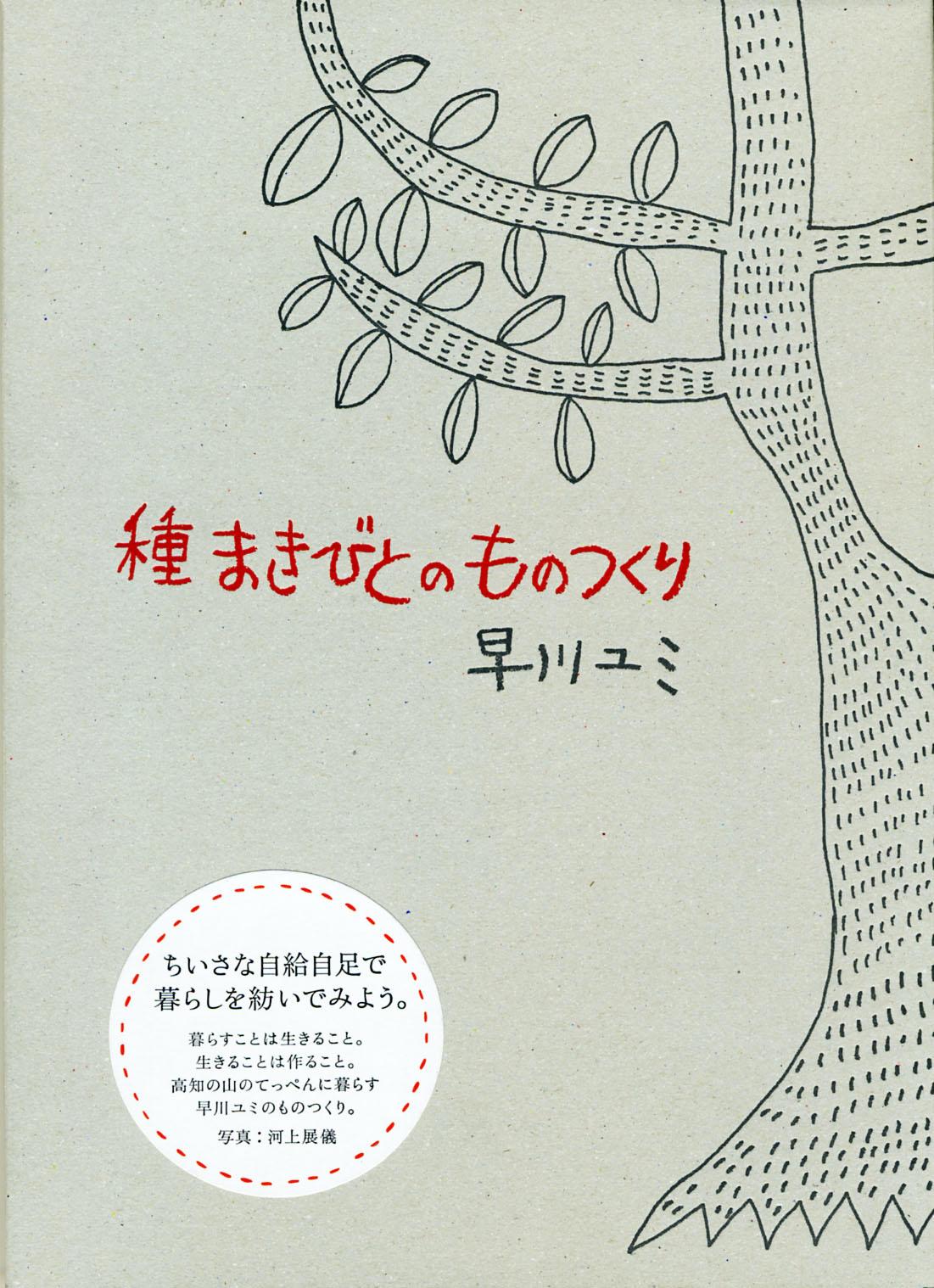 『種まきびとのものつくり』早川ユミ著 - 画像1