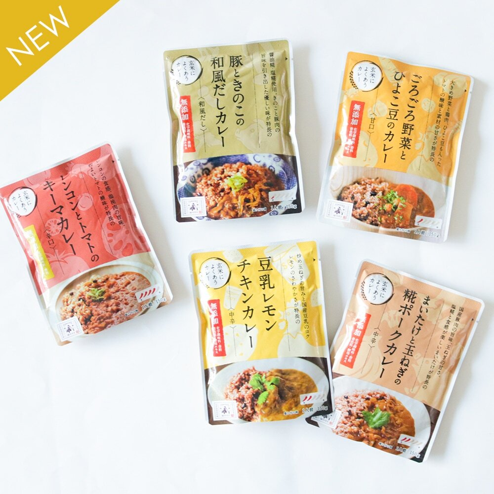 【送料無料】玄米によく合うカレー5種お試しセット   健康食生活 玄米生活 消費税込み