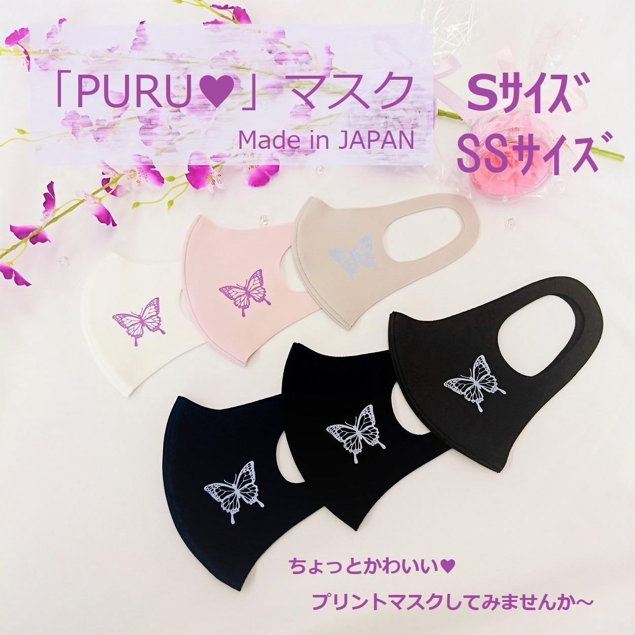 「ぷる♥」ちょうちょプリントマスク 2色2枚入り【日本製】