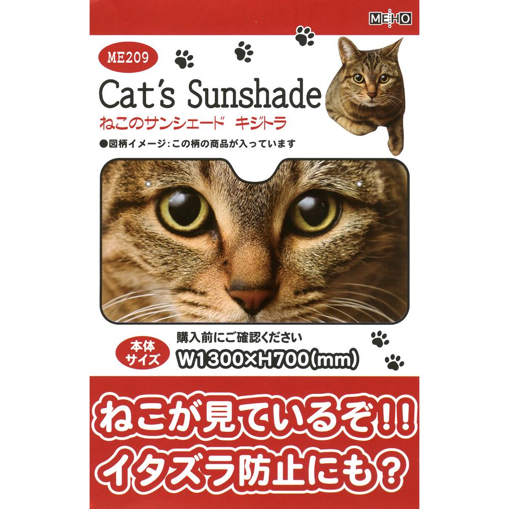 猫カーサンシェード(キジトラ)