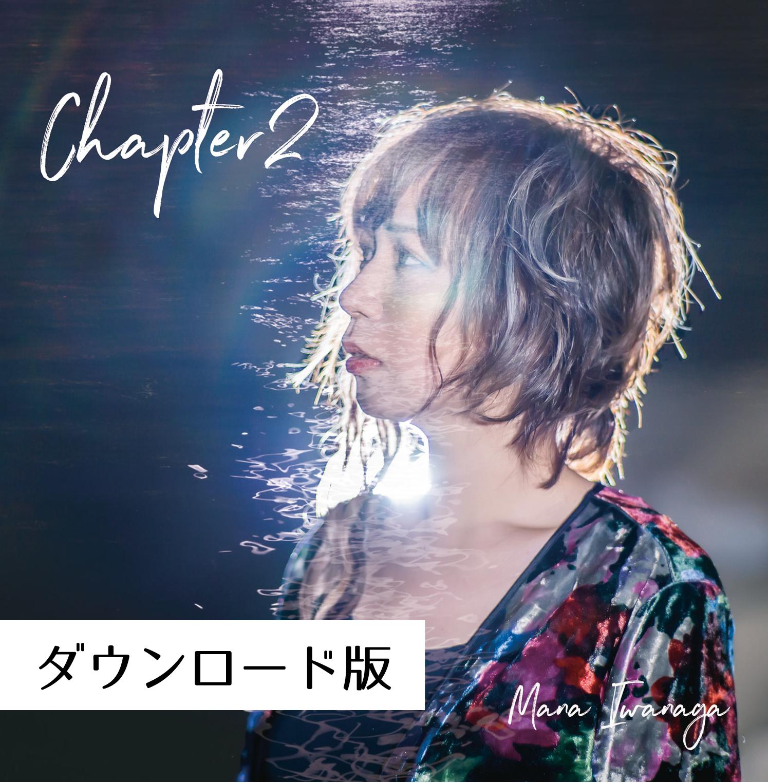 岩永真奈 2nd Album『Chapter2』(DL版) - 画像1