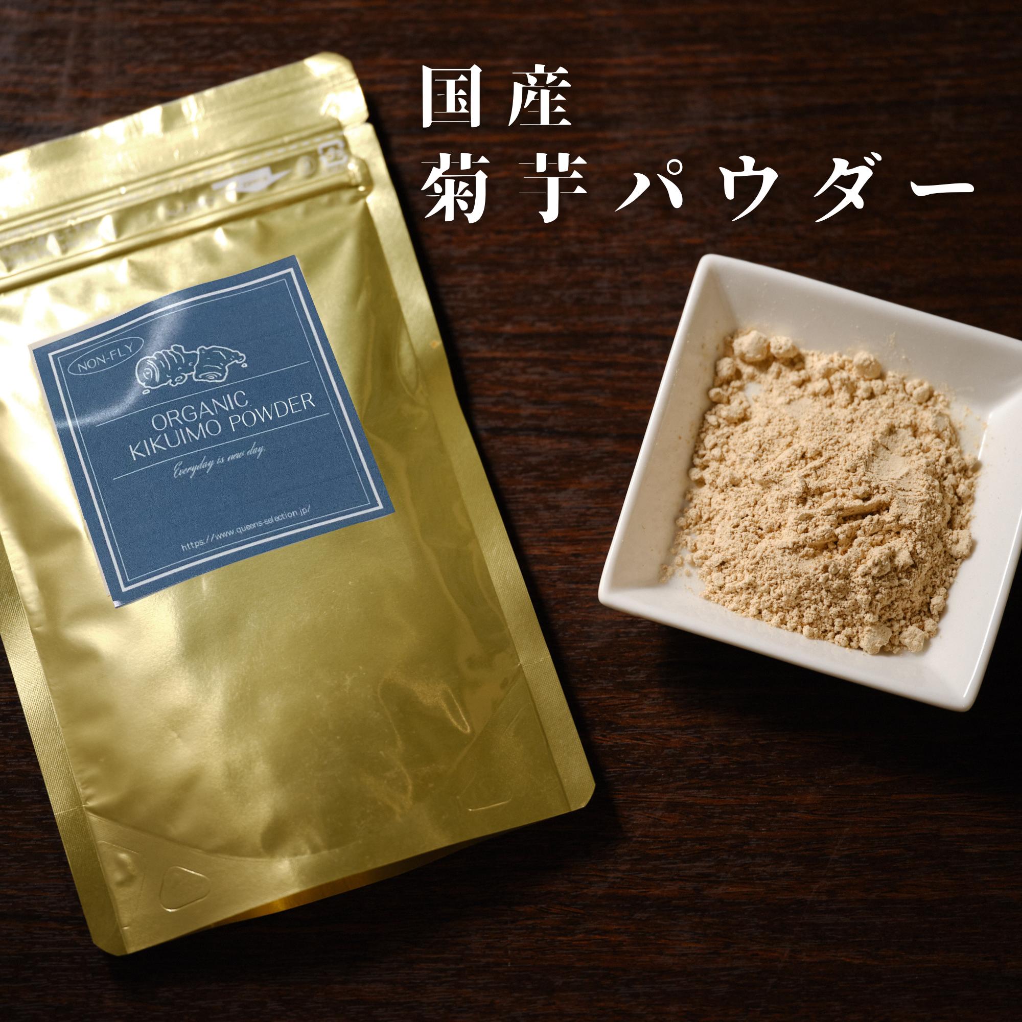 菊芋パウダー 国産菊芋を使用したスーパーフード | 敬老の日 お歳暮ギフト プレゼント 誕生日 お取り寄せ
