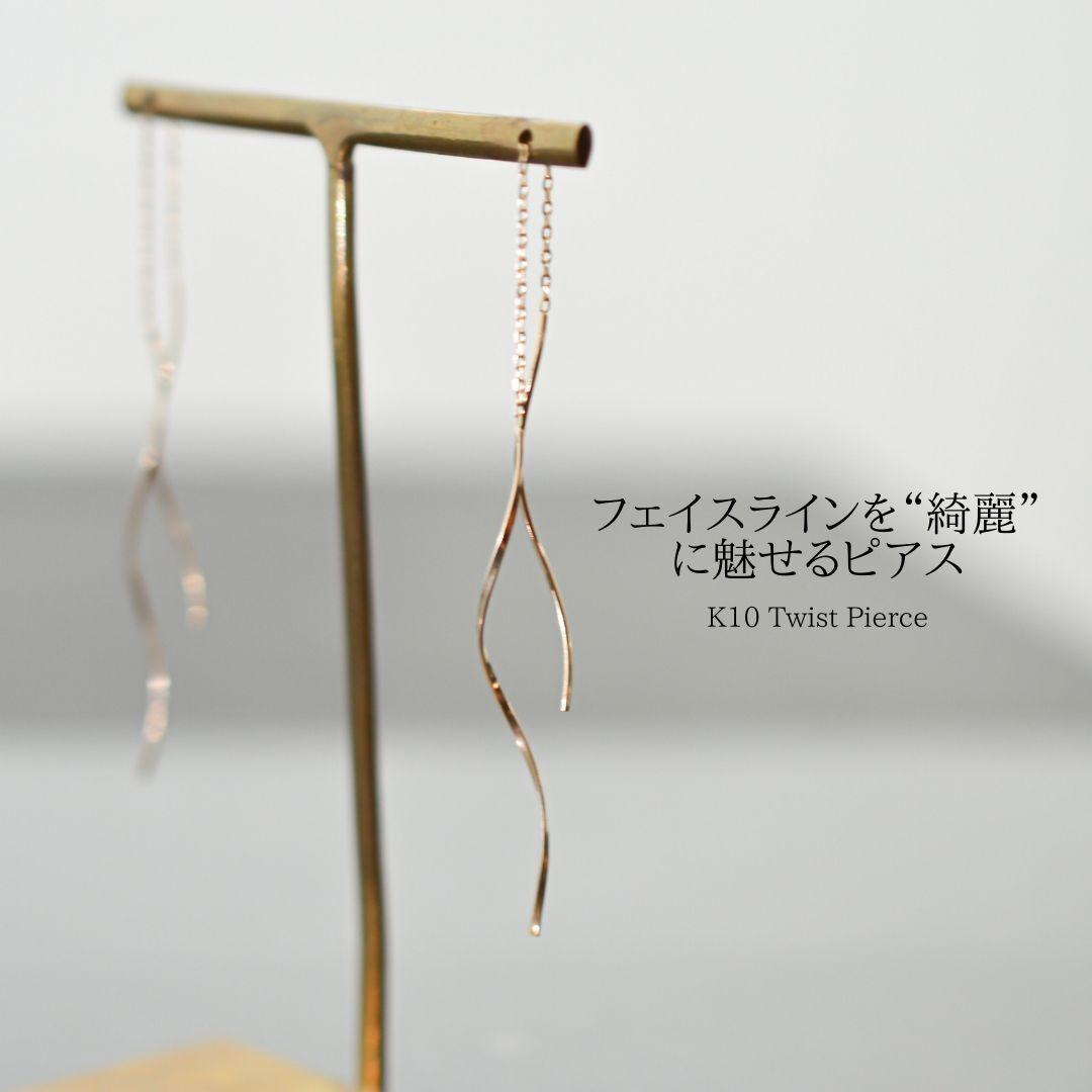 クラウドファンディング【限定価格】フェイスラインを綺麗に魅せるピアスK10 Twist Pierce
