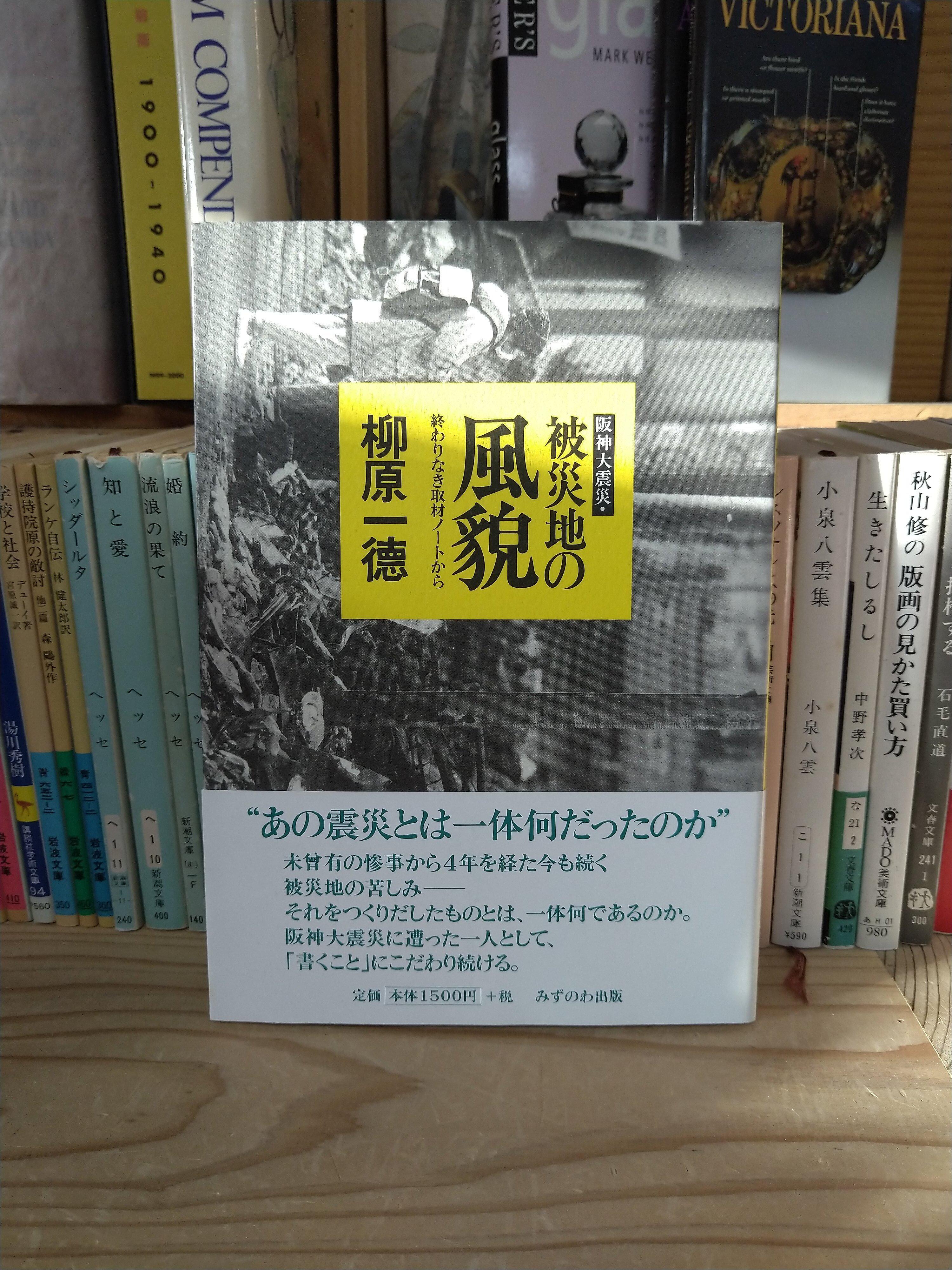 阪神大震災・被災地の風貌―終わりなき取材ノートから