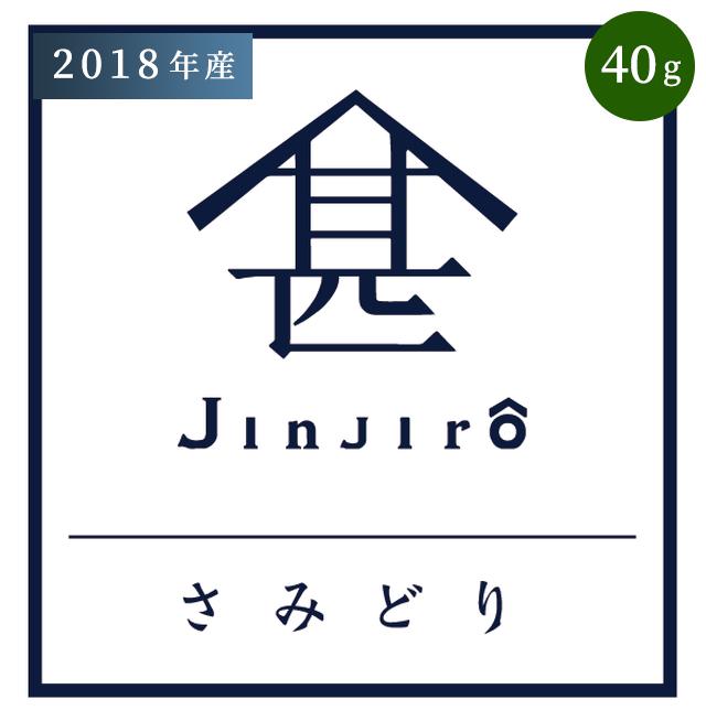 [40g]本簀(ほんず)抹茶 さみどり 2018年産