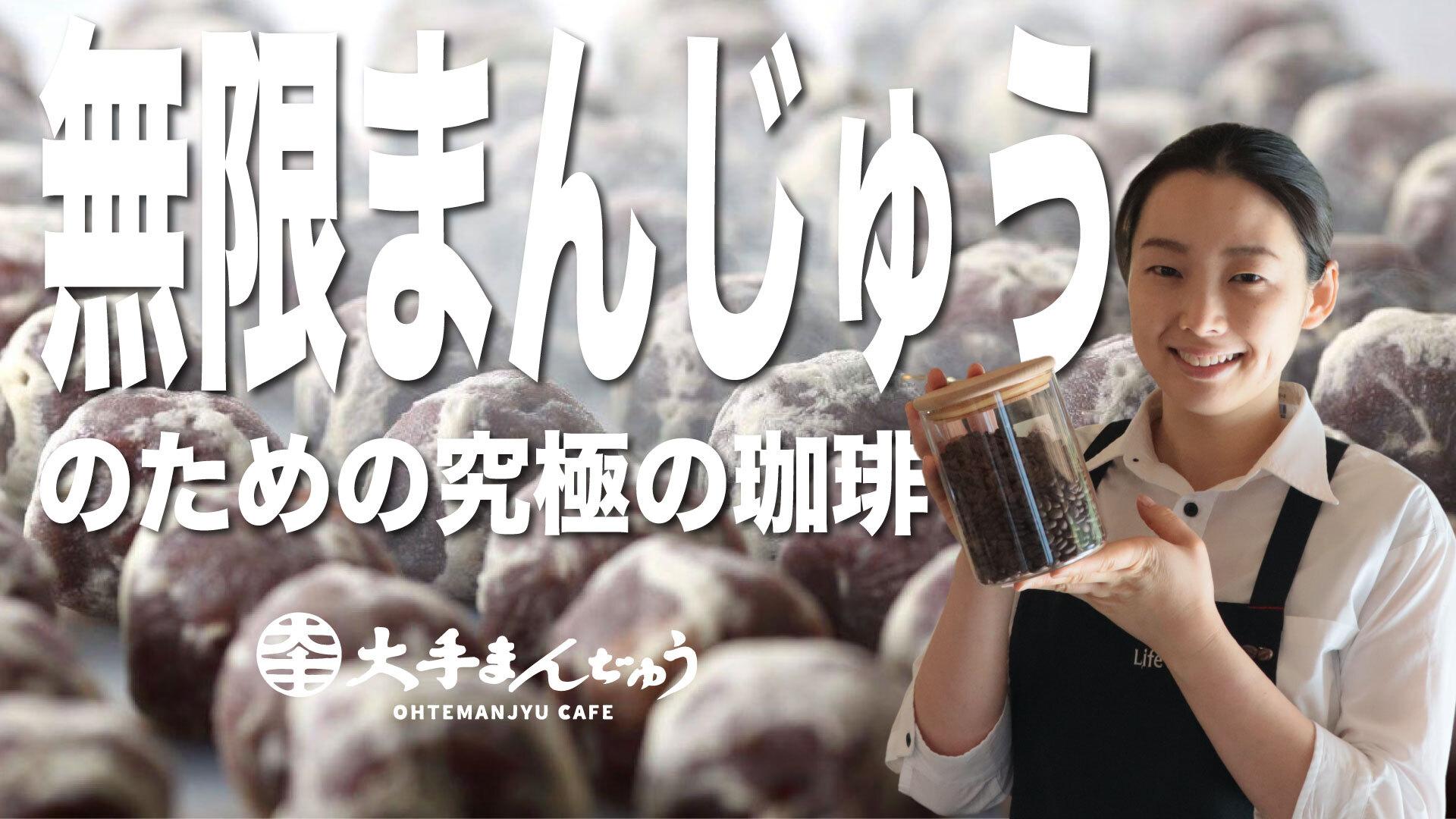 大手まんぢゅう専用焙煎珈琲(100g)