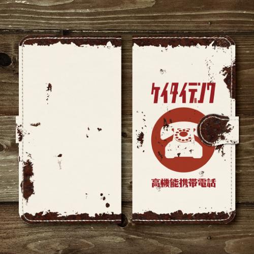 レトロ看板調/ホーロー看板調/ケイタイデンワ/白色ベース(ホワイト)/Androidスマホケース(手帳型ケース)
