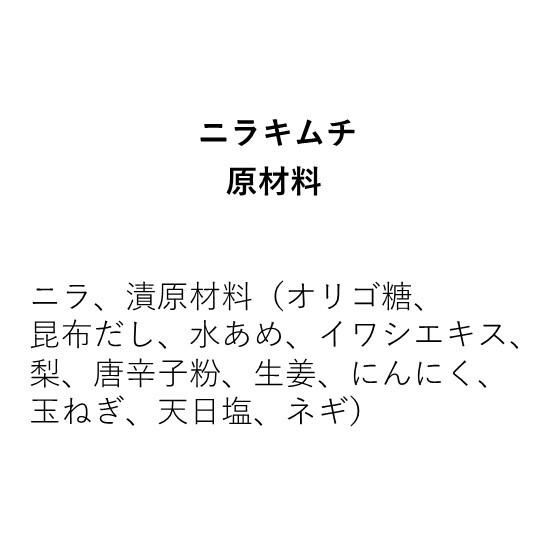 ニラキムチ(350g)