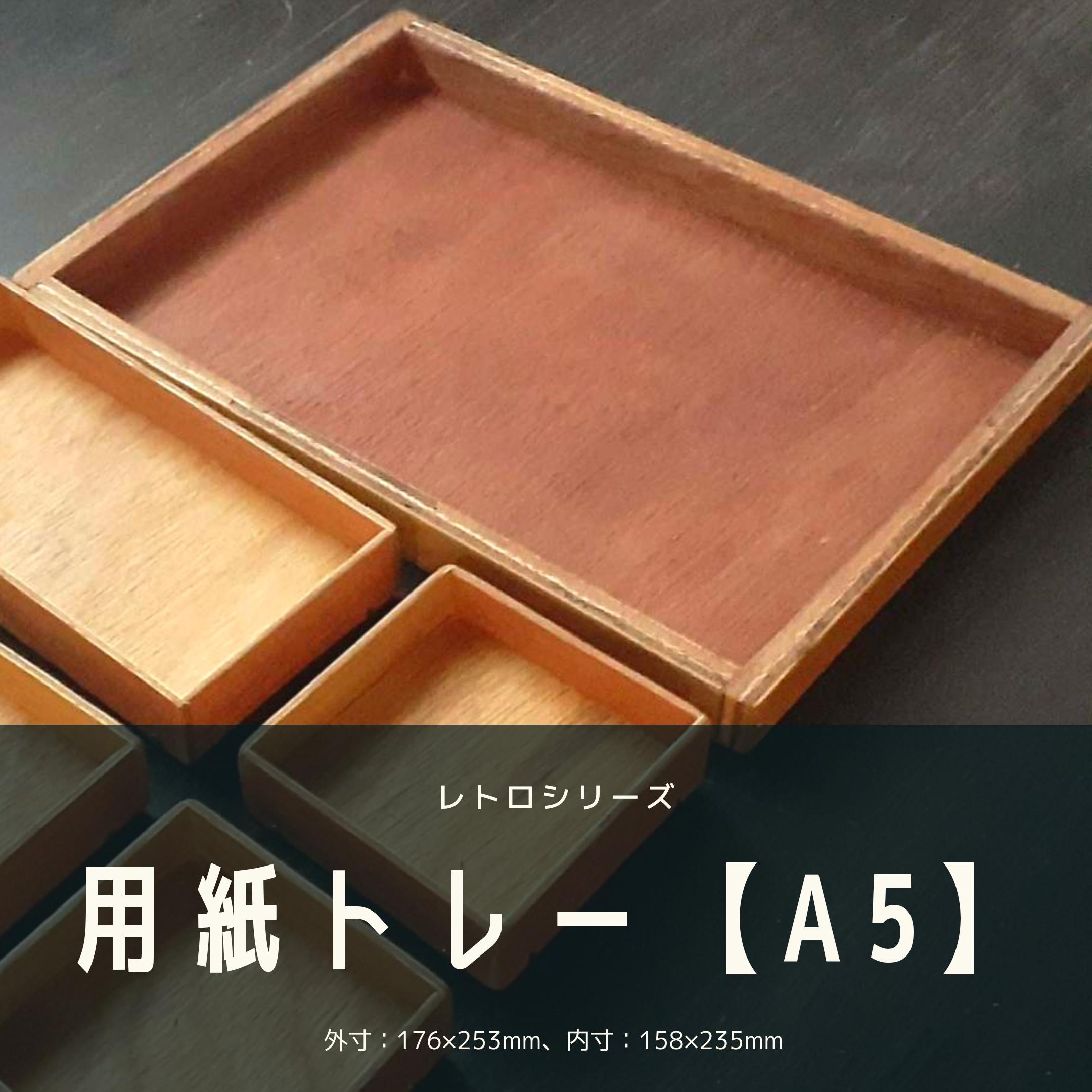用紙トレー【A5】:レトロシリーズ