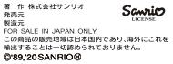 ポチャッコ cafe 限定コラボティーシャツ(サーフボードタイプ)