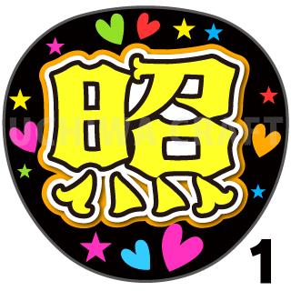 【プリントシール】【SnowMan/岩本照】『照』コンサートやライブに!手作り応援うちわでファンサをもらおう!!!