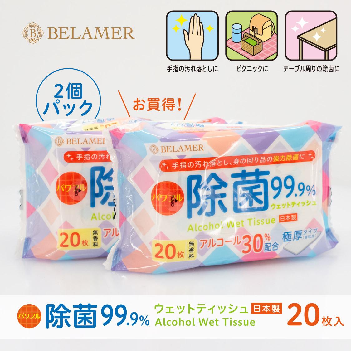 【春セール】ベラメル パワフルアルコール30%除菌 極厚おでかけウエットティッシュ(20枚2P)