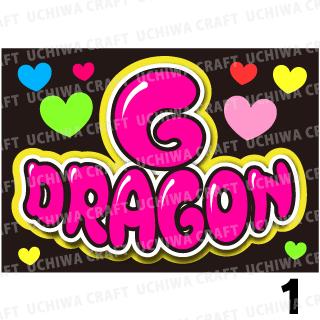 【プリントシール】【BIGBANG(ビッグバン)/クォン・ジヨン】『G-DORAGON』コンサートやツアーに!手作り応援ボードでファンサをもらおう!!!
