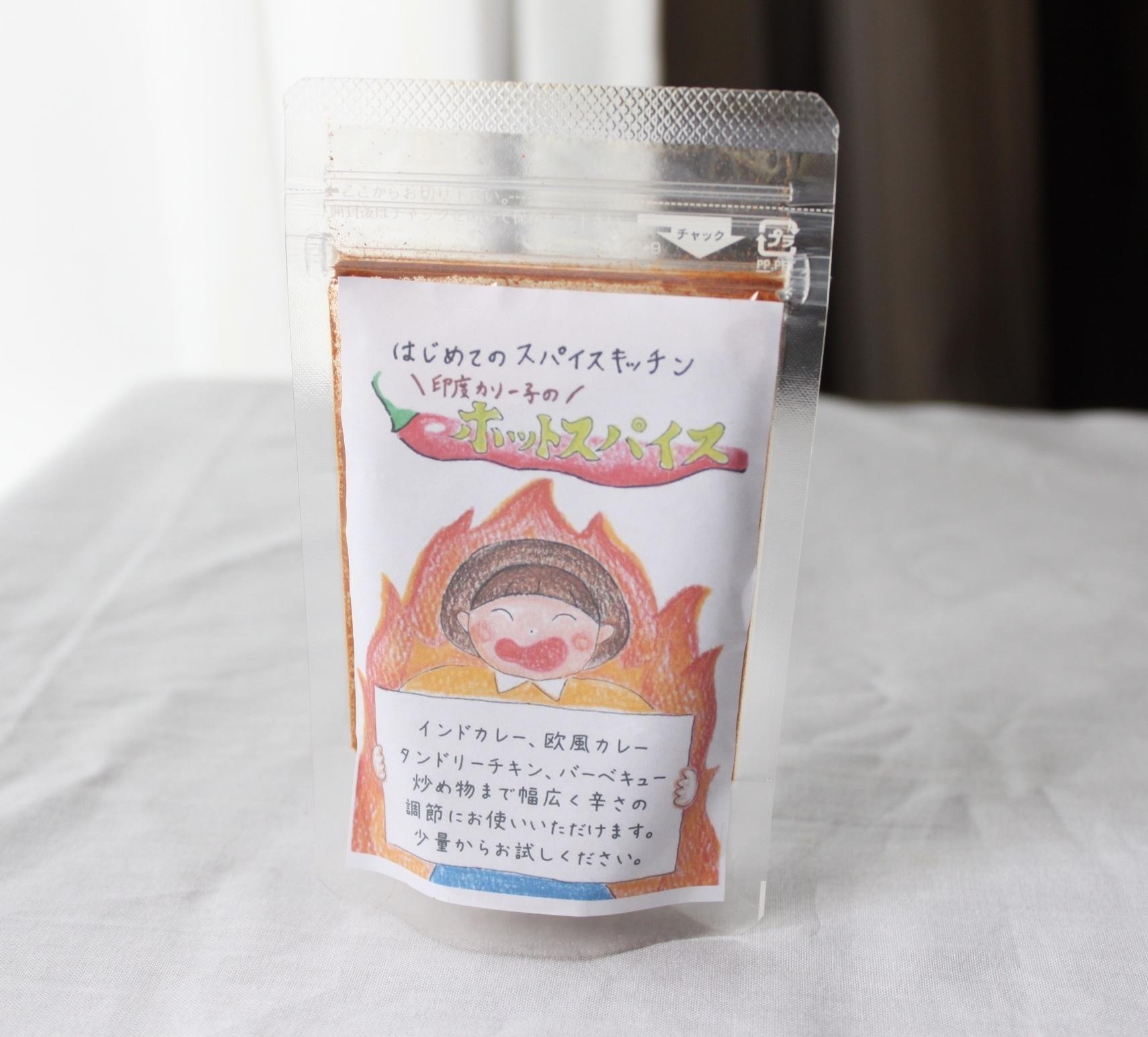 【ホットスパイス】印度カリー子 特製 辛さ自由自在チャック付き 袋 45g