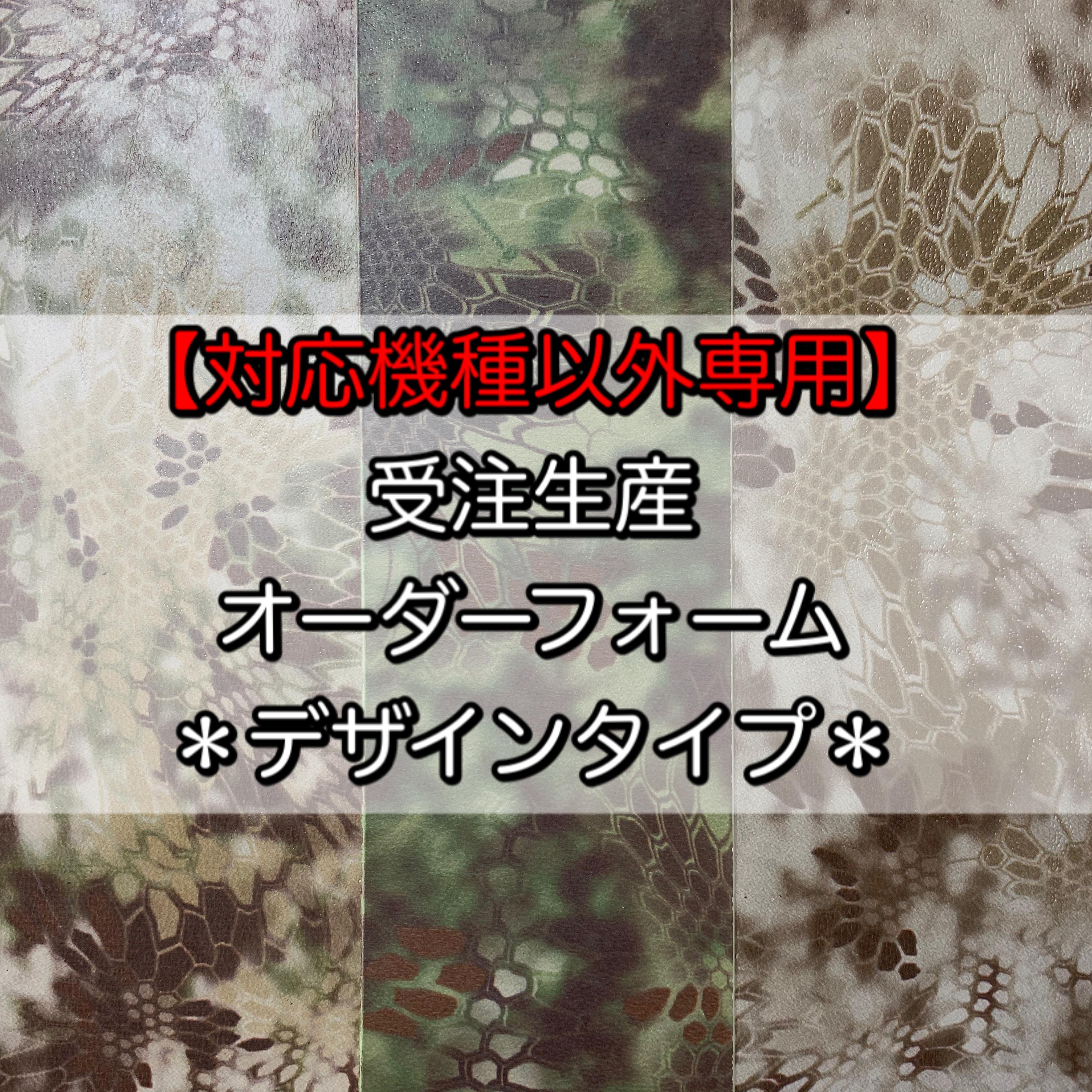 【非対応機種:受注生産用オーダーフォーム】デザインタイプ