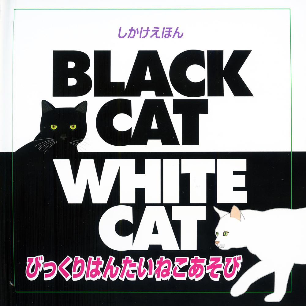 猫絵本(しかけえほんびっくりはんたいねこあそび)