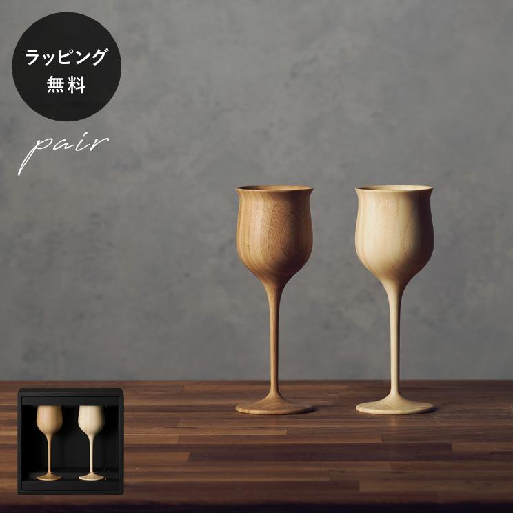 木製ワイングラス リヴェレット ワインベッセル RIVERET <ペア> セット rv-0002