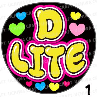 【プリントシール】【BIGBANG(ビッグバン)/カン・デソン】『D-LITE』コンサートやツアーに!手作り応援うちわでファンサをもらおう!!!
